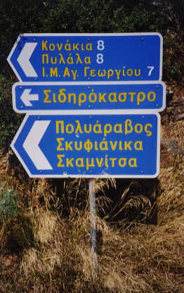 Greek road sign - yes, it was Greek to us too